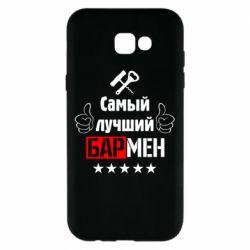 Чехол для Samsung A7 2017 Самый лучший Бармен