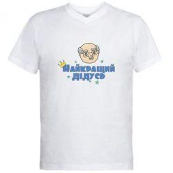 Мужская футболка  с V-образным вырезом Самый лучший дедушка