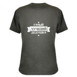 Камуфляжная футболка Самый лучший дедушка