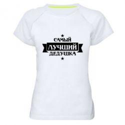 Жіноча спортивна футболка Найкращий дідусь - FatLine 97748753fdc93