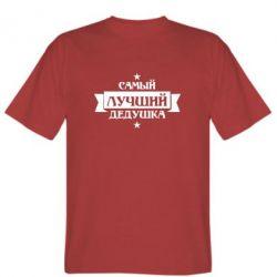 Мужская футболка Найкращий дідусь - FatLine 3289d3c9971a7
