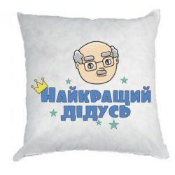 Подушка Самый лучший дедушка
