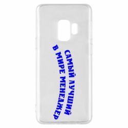 Чохол для Samsung S9 Самый лучший менеджер