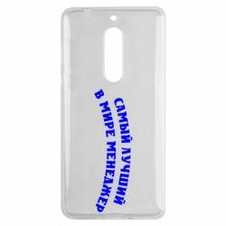 Чехол для Nokia 5 Самый лучший менеджер - FatLine