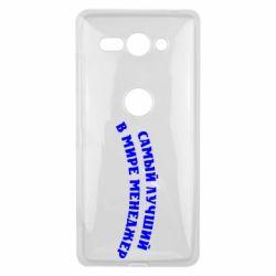 Чехол для Sony Xperia XZ2 Compact Самый лучший менеджер - FatLine