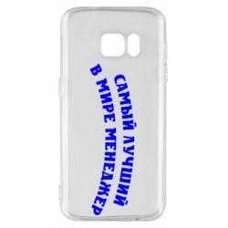 Чохол для Samsung S7 Самый лучший менеджер