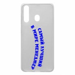 Чохол для Samsung A60 Самый лучший менеджер
