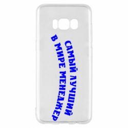 Чохол для Samsung S8 Самый лучший менеджер