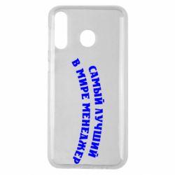 Чохол для Samsung M30 Самый лучший менеджер