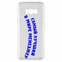 Чохол для Samsung S8+ Самый лучший менеджер
