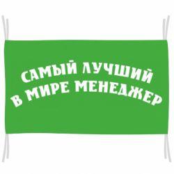 Прапор Самый лучший менеджер