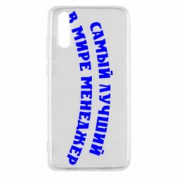 Чехол для Huawei P20 Самый лучший менеджер - FatLine