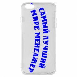 Чохол для iPhone 6 Plus/6S Plus Самый лучший менеджер