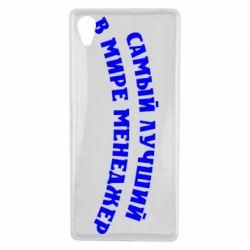 Чехол для Sony Xperia X Самый лучший менеджер - FatLine