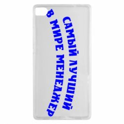 Чехол для Huawei P8 Самый лучший менеджер - FatLine