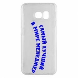 Чохол для Samsung S6 EDGE Самый лучший менеджер