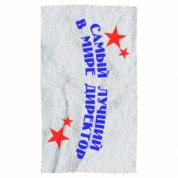 Полотенце Самый лучший в мире директор - FatLine