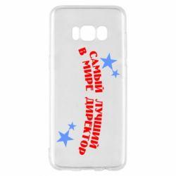 Чехол для Samsung S8 Самый лучший в мире директор - FatLine