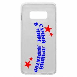 Чохол для Samsung S10e Самый лучший в мире директор