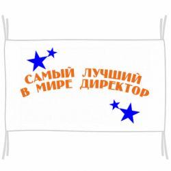 Прапор Самый лучший в мире директор