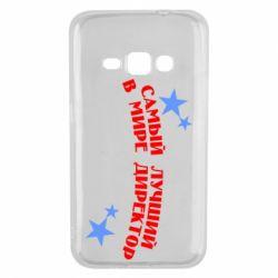 Чехол для Samsung J1 2016 Самый лучший в мире директор - FatLine