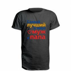 Подовжена футболка Самый лучший в мире муж и папа