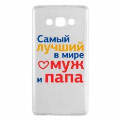 Чохол для Samsung A7 2015 Самый лучший в мире муж и папа