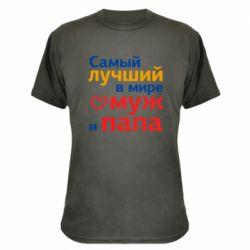 Камуфляжна футболка Самый лучший в мире муж и папа