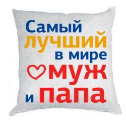 Подушка Самый лучший в мире муж и папа