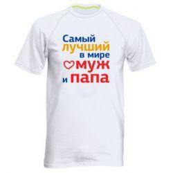Чоловіча спортивна футболка Самый лучший в мире муж и папа