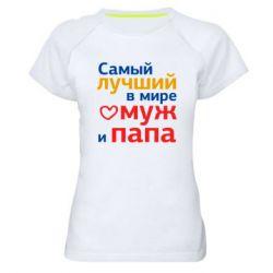 Жіноча спортивна футболка Самый лучший в мире муж и папа