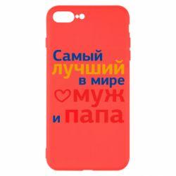 Чохол для iPhone 7 Plus Самый лучший в мире муж и папа
