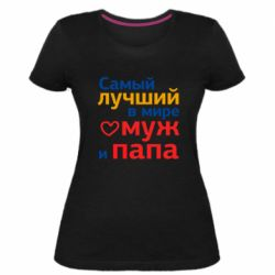Жіноча стрейчева футболка Самый лучший в мире муж и папа