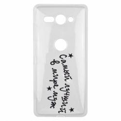 Чехол для Sony Xperia XZ2 Compact Самый лучший в Мире муж - FatLine