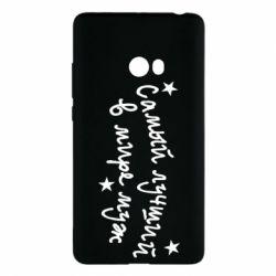 Чехол для Xiaomi Mi Note 2 Самый лучший в Мире муж - FatLine
