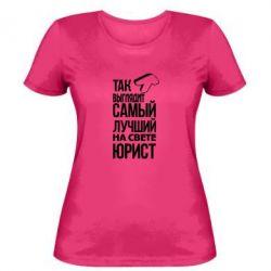Женская футболка Самый лучший юрист