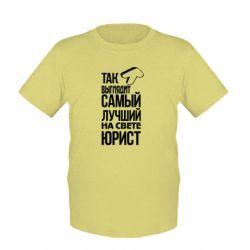 Детская футболка Самый лучший юрист