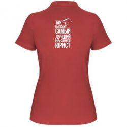 Купить Женская футболка поло Самый лучший юрист, FatLine