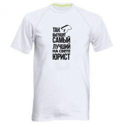Купить Мужская спортивная футболка Самый лучший юрист, FatLine