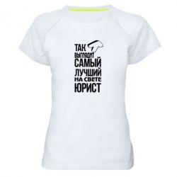 Купить Женская спортивная футболка Самый лучший юрист, FatLine