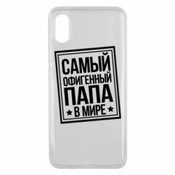 Чехол для Xiaomi Mi8 Pro Самый офигенный папа