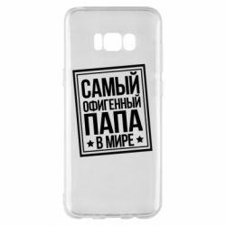 Чехол для Samsung S8+ Самый офигенный папа