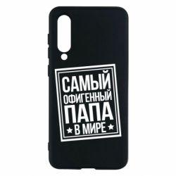 Чехол для Xiaomi Mi9 SE Самый офигенный папа