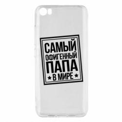 Чехол для Xiaomi Mi5/Mi5 Pro Самый офигенный папа