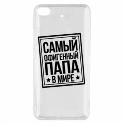 Чехол для Xiaomi Mi 5s Самый офигенный папа