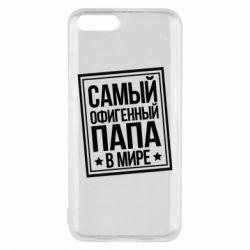 Чехол для Xiaomi Mi6 Самый офигенный папа