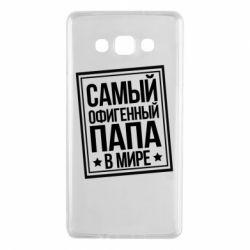 Чехол для Samsung A7 2015 Самый офигенный папа