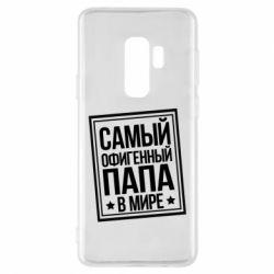 Чехол для Samsung S9+ Самый офигенный папа