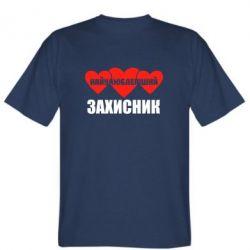 Мужская футболка Самий улюблений захисник - FatLine