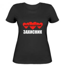 Женская футболка Самий улюблений захисник - FatLine